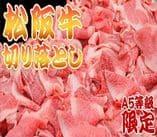 5大サプライズ★カルビ焼き肉盛合せ お一人様+1000円(税抜)
