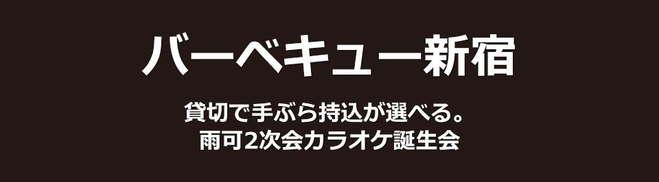 【バーベキュー新宿】はPARTYプランナーがおり、プランナーがお客様のニーズ・ご要望を叶えます。全天候型話題の焚き火風すき焼き鍋が出来るのはここだけ!貸切最大80名OK飲み放題付きは2980円~持ち込みコースは980円~電話:080-8748-2123